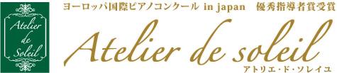 宇都宮のピアノ教室|Atelier de soleil(アトリエ・ド・ソレイユ)