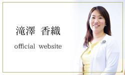 滝澤香織オフィシャルウェブサイト